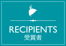受賞者 RECIPIENTS